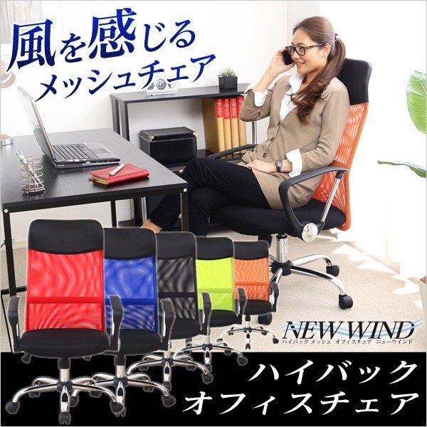 ハイバックメッシュオフィスチェアー【-Newwind-ニューウインド】(パソコンチェア・OAチェア)|mote-kagu|11