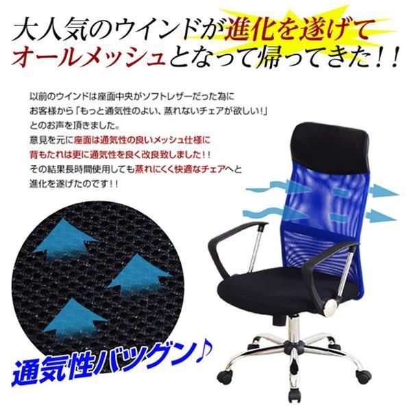 ハイバックメッシュオフィスチェアー【-Newwind-ニューウインド】(パソコンチェア・OAチェア)|mote-kagu|05
