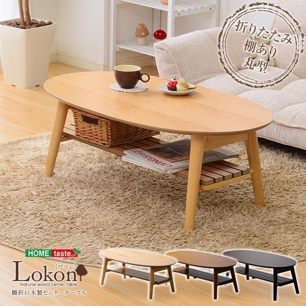棚付き脚折れ木製センターテーブル【-Lokon-ロコン】(丸型ローテーブル)|mote-kagu