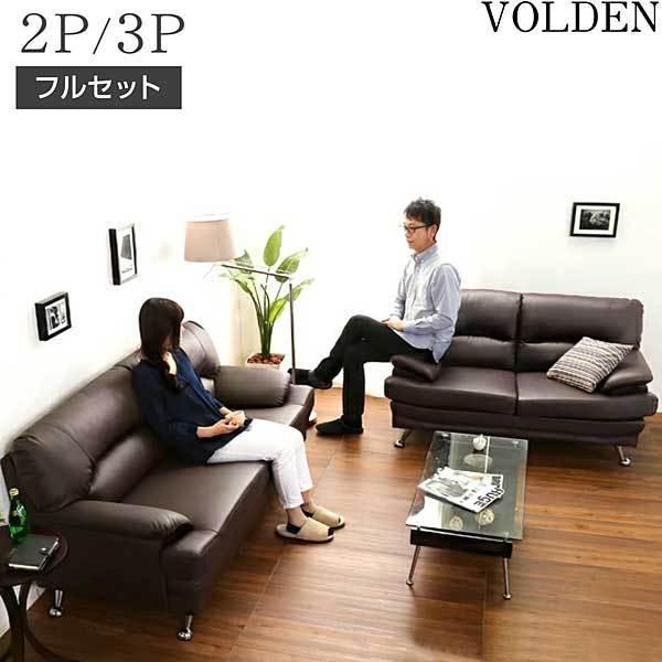 ボリュームソファ2P+3P SET Volden-ヴォルデン- ボリューム感 返品送料無料 デザイン 3人掛け 輸入 高級感 2人掛け