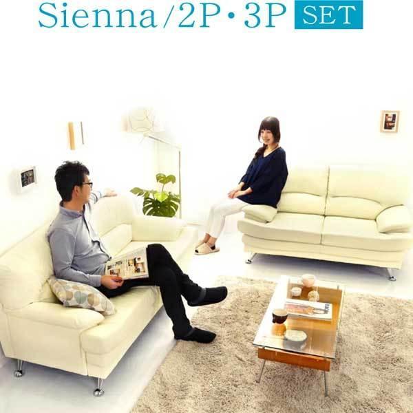 ボリュームソファ2P+3P SET 春の新作 Sienna-シエナ- 国際ブランド ボリューム感 3人掛け デザイン 2人掛け 高級感