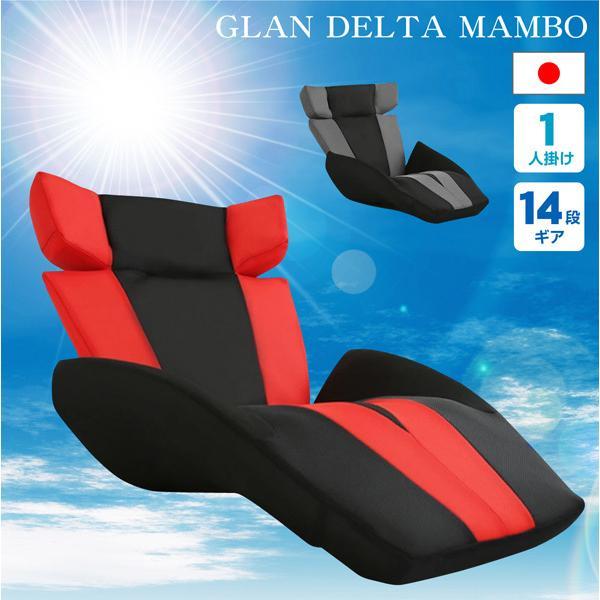 デザイン座椅子【GLAN DELTA MANBO-グランデルタマンボウ】(一人掛け 日本製 マンボウ デザイナー) mote-kagu