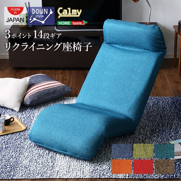 日本製カバーリングリクライニング一人掛け座椅子、リクライニングチェアCalmy - カーミー - (ダウンスタイル)|mote-kagu