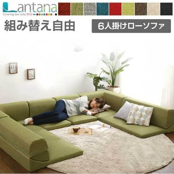 カバーリングコーナーローソファセット Lantana-ランタナ- カバーリング ロー モデル着用&注目アイテム いよいよ人気ブランド コーナー 2セット