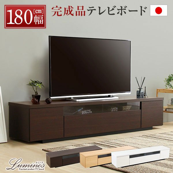<title>シンプルで美しいスタイリッシュなテレビ台 テレビボード 木製 幅180cm 日本製 完成品 luminos-ルミノス- 売買</title>