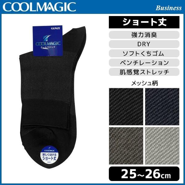 COOLMAGIC クールマジック メンズソックス ショート丈 グンゼ GUNZE くつした くつ下 靴下 涼感 CGK013|mote