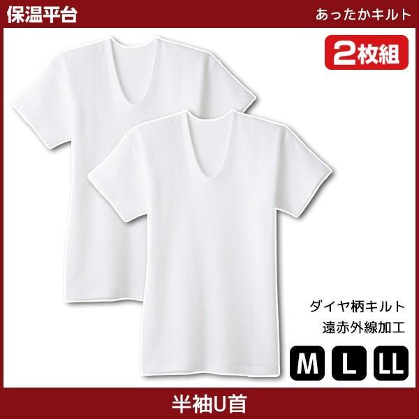 保温平台 あったかキルト UネックTシャツ 半袖U首 2枚組 グンゼ GUNZE 綿100% 防寒インナー 温感 RP63162