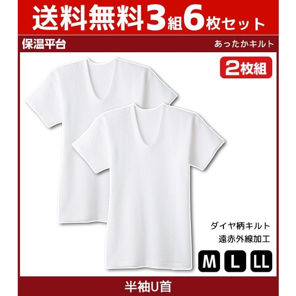 3組セット 計6枚 保温平台 あったかキルト UネックTシャツ 半袖U首 2枚組 グンゼ GUNZE 綿100% 防寒インナー 温感 RP63162-SET