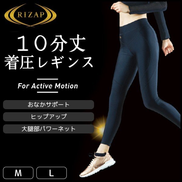 RIZAP ライザップ 着圧 レギンス for Active Motion 10分丈 グンゼ GUNZE|mote