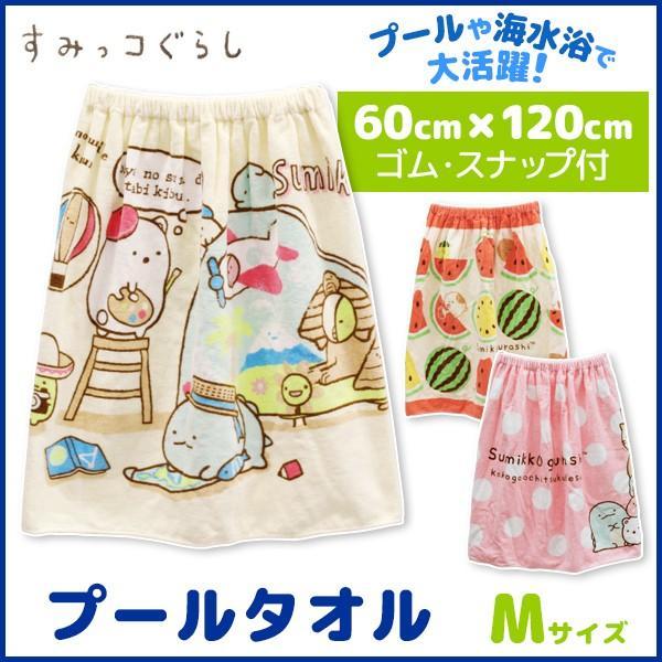 犬飼タオル すみっコぐらし 巻きタオル プールスカート Mサイズ ラップタオル すみっこぐらし キャラクターグッズ SG215PS