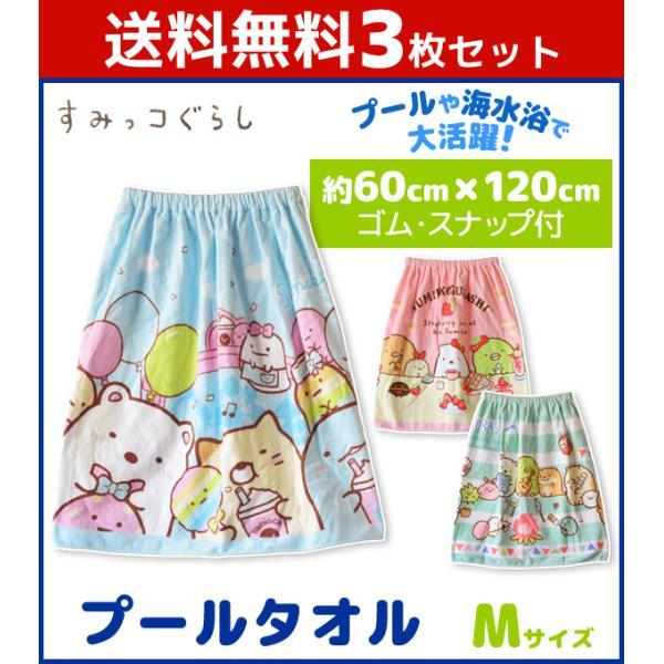 3枚セット 犬飼タオル すみっコぐらし 巻きタオル プールスカート ラップタオル Mサイズ