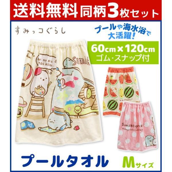 3枚セット 犬飼タオル すみっコぐらし 巻きタオル プールスカート Mサイズ ラップタオル すみっこぐらし キャラクターグッズ SG215PS-SET