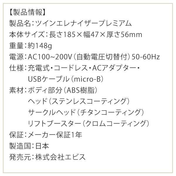 ポイント5倍 美顔器 超音波美顔器 EBiS売上No.1 ツインエレナイザープレミアム PREMIUM 日本製 毛穴 美顔機 RF 高周波 ラジオ波 イオン導入器 毛穴ケア|motebeauty|14