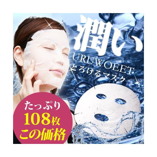 フェイスパック ウルオイートN 美容マスク 108枚入り シートパック 人気 ランキング エビス フェイスマスク 大容量 シートマスク 日本製|motebeauty