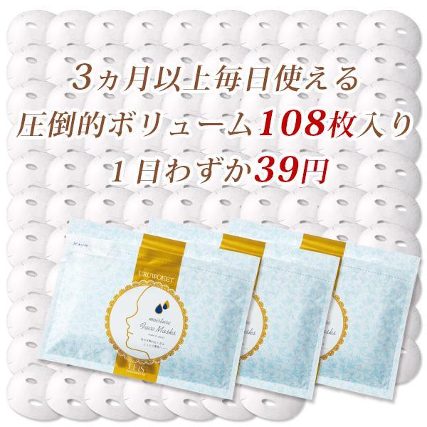 フェイスパック ウルオイートN 美容マスク 108枚入り シートパック 人気 ランキング エビス フェイスマスク 大容量 シートマスク 日本製|motebeauty|02