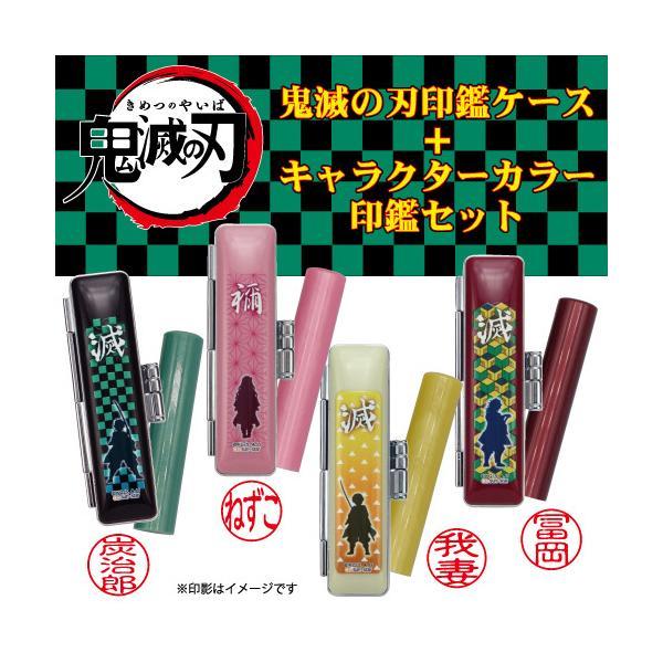 鬼滅の刃印鑑ケース+キャラクターカラー印鑑セット12mmはんこ銀行印ヒットケース