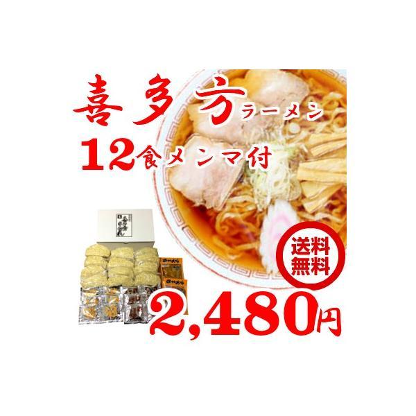 ラーメン 喜多方ラーメン 12食 セット しょうゆ味 みそ味 ご自宅用 お祝い ギフト 「ふくしまプライド。体感キャンペーン」 得トクセール|motenashi