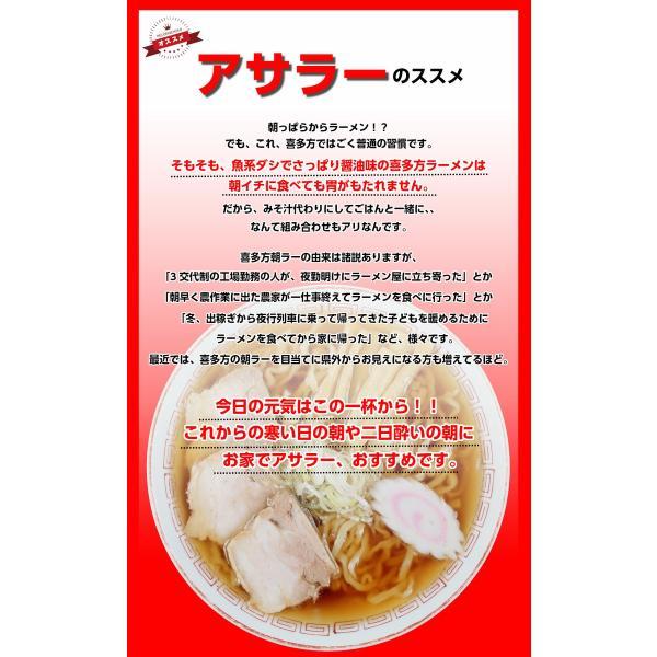ラーメン 喜多方ラーメン 12食 セット しょうゆ味 みそ味 ご自宅用 お祝い ギフト 「ふくしまプライド。体感キャンペーン」 得トクセール|motenashi|06