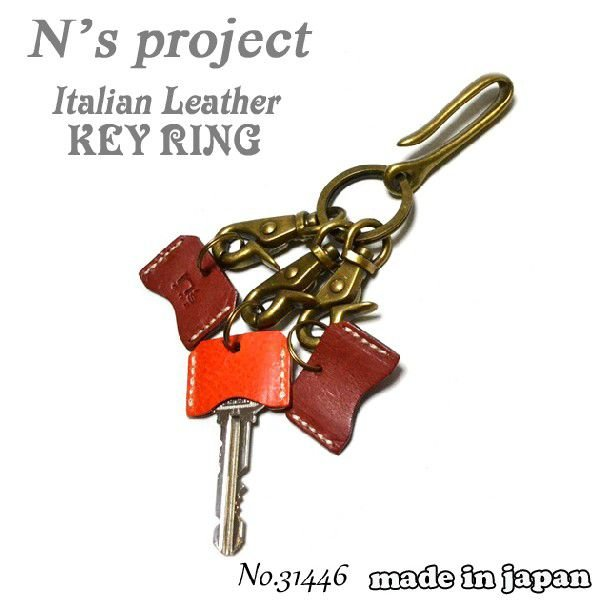【 SALE 】 イタリアンレザー キーリング キーホルダー 牛革 真鍮 オレンジ ハンドメイド メンズ レディース