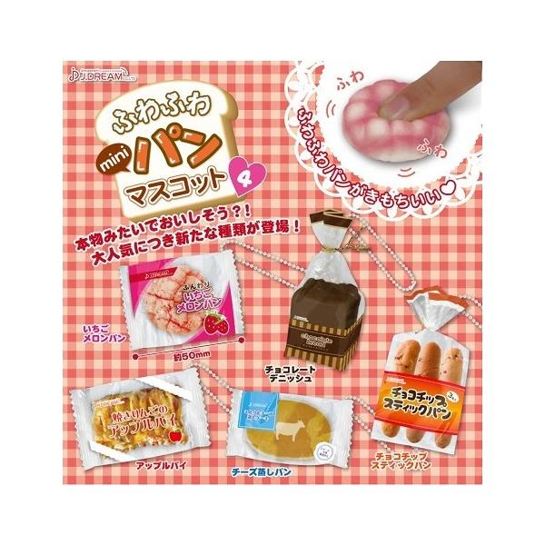 スクイーズ パン ふわふわminiパンマスコット4 可愛い ふわふわ やわらか ストラップ キーホルダー いちごメロンパン 食玩 食品サンプル ミニサイズ 選べる全5種