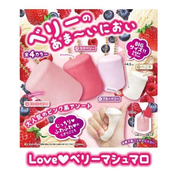 スクイーズ マシュマロ LOVE ベリーマシュマロ キーホルダー 食品サンプル ふわふわ やわらか 癒しグッズ おもちゃ 選べる全4種