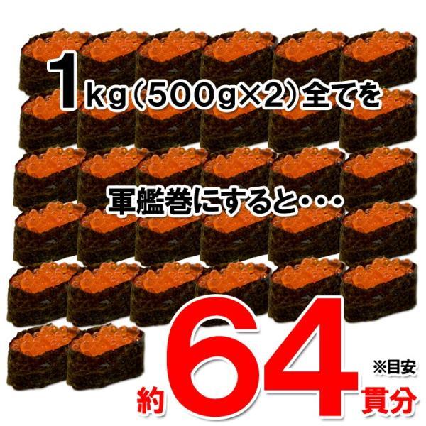 父の日 プレゼント お中元 海鮮 ギフト いくら醤油漬け1kg 500g×2 送料無料 海鮮丼 海鮮 どんぶり イクラ醤油漬 鮭 豪華 グルメ 御歳暮 人気 大容量 moto7mita 04