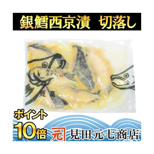 海鮮 訳あり 銀だら西京漬 切り落とし ポイント10倍 送料別 海鮮 わけあり 人気 ぎんだら 銀鱈 西京 味噌漬 焼魚 高級魚 銀ダラ ギンダラ|moto7mita