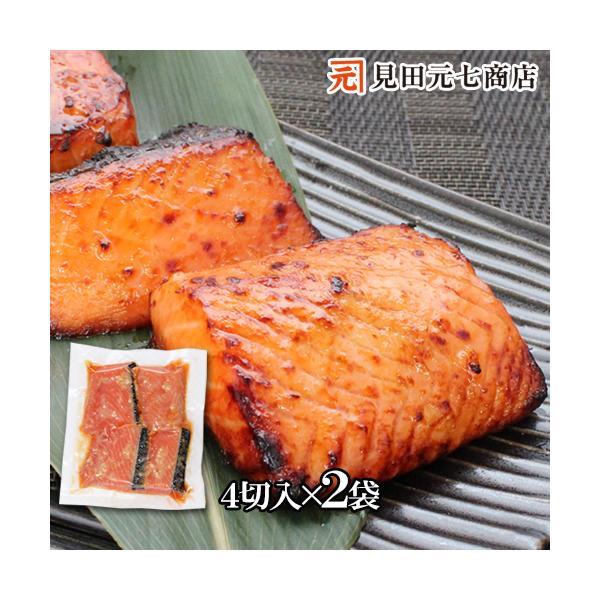 鮭 無添加キングサーモン越後味噌8切 送料別 キングサーモン 漬魚 サーモン お取り寄せ お酒お供 簡単調理 おかず おつまみ|moto7mita