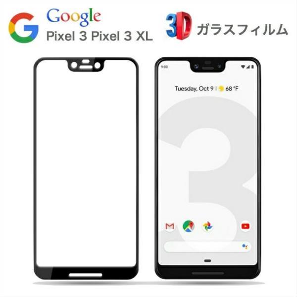 3Dエッジ 強化ガラスフィルム Google 5.5 Pixel 3 6.3 Pixel 3 XL ガード クリア 耐衝撃 保護フィルム 透明 ブラック|moto84