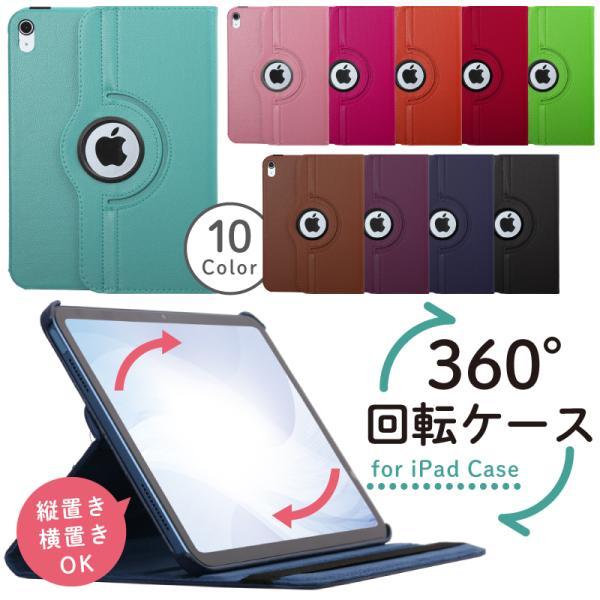 iPad ケース HUAWEI MediaPad 360度回転 10.2 第7世代 2019 2018 pro10.5 Air Air2 Air3 mini 5 4 3 2 M5 M3 M3Lite8 M3Lite10 d-01k d-01j