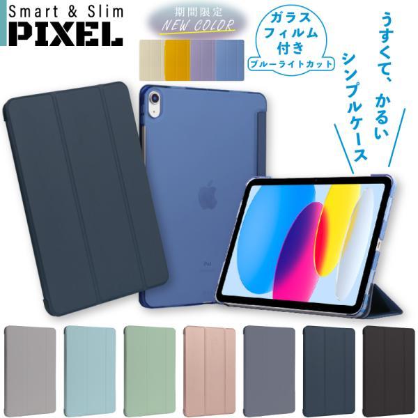 iPad ケース 強化ガラスフィルムセット PIXEL mini5 2019 2018 2017 iPad5 iPad6 Pro 9.7 Pro 10.5 pro11 mini 4 Air Air 2 Air3 第6世代 第5世代|moto84