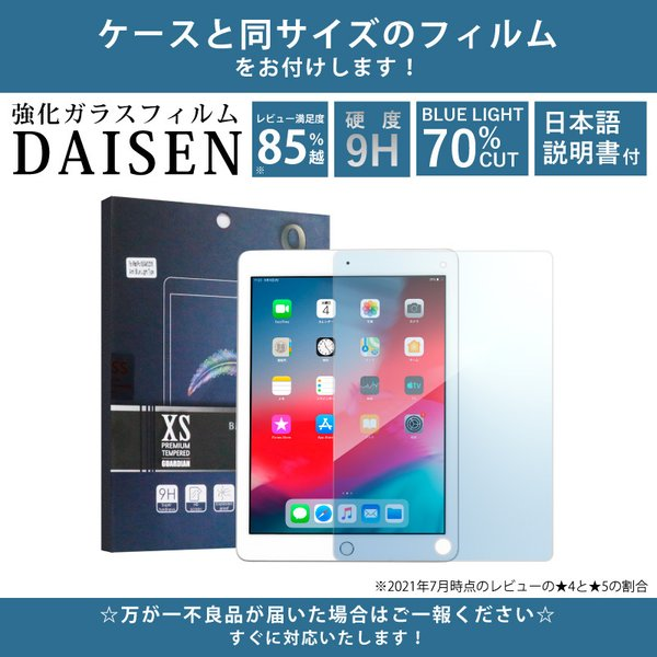 iPad ケース 強化ガラスフィルムセット PIXEL mini5 2019 2018 2017 iPad5 iPad6 Pro 9.7 Pro 10.5 pro11 mini 4 Air Air 2 Air3 第6世代 第5世代|moto84|02