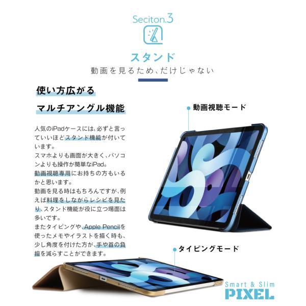 iPad ケース 強化ガラスフィルムセット PIXEL mini5 2019 2018 2017 iPad5 iPad6 Pro 9.7 Pro 10.5 pro11 mini 4 Air Air 2 Air3 第6世代 第5世代|moto84|13