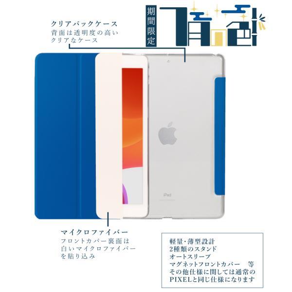 iPad ケース 強化ガラスフィルムセット PIXEL mini5 2019 2018 2017 iPad5 iPad6 Pro 9.7 Pro 10.5 pro11 mini 4 Air Air 2 Air3 第6世代 第5世代|moto84|08