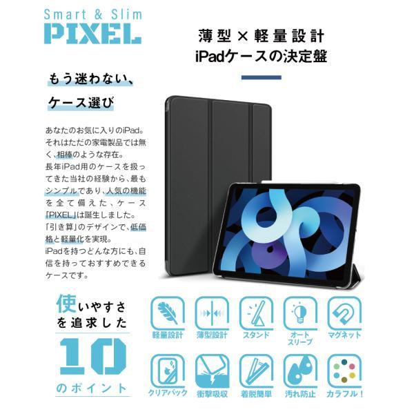 iPad ケース 強化ガラスフィルムセット PIXEL mini5 2019 2018 2017 iPad5 iPad6 Pro 9.7 Pro 10.5 pro11 mini 4 Air Air 2 Air3 第6世代 第5世代|moto84|10