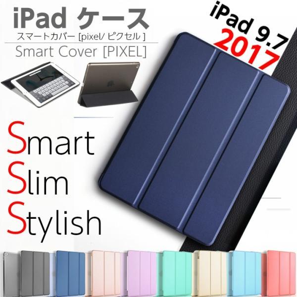 iPad ケース 第7世代 10.2インチ 第6世代 A1954 2018 2017 iPad2 iPad3 iPad4 ケース 一体型 三つ折りカバー クリアケース 第5世代 軽量・極薄タイプ PIXEL|moto84