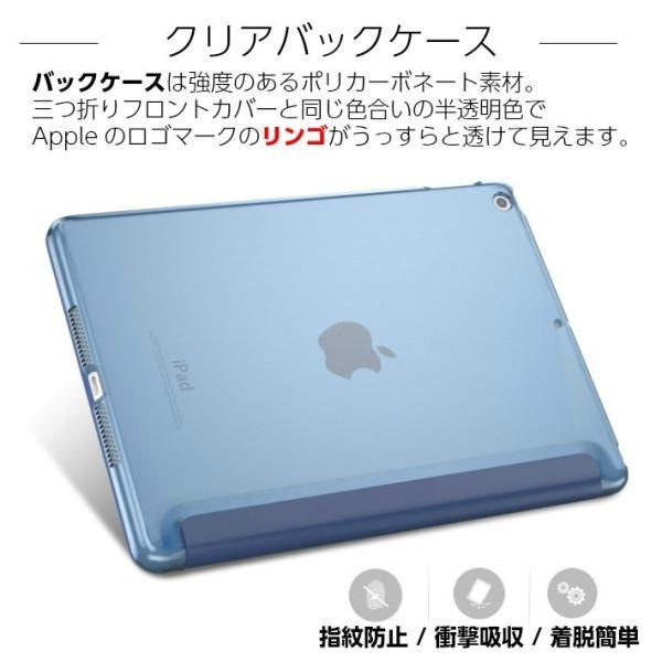 iPad ケース 第7世代 10.2インチ 第6世代 A1954 2018 2017 iPad2 iPad3 iPad4 ケース 一体型 三つ折りカバー クリアケース 第5世代 軽量・極薄タイプ PIXEL|moto84|16