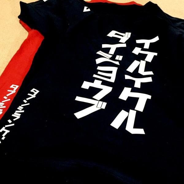 イケルイケルダイジョウブTシャツ|motocrusader|02