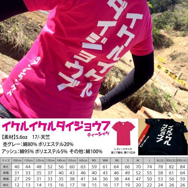 イケルイケルダイジョウブTシャツ|motocrusader|04