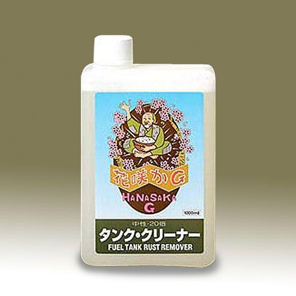 【在庫有り】 花咲かG (ハナサカ) HSG-FTRR-1000 タンククリーナー タンク内のサビ取り&防錆剤 1リットル (Q4M-TTN-019-000)