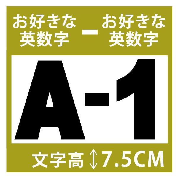 切り文字ステッカー  色&英数字・変更OK    TYPE - A-1  M/7.5cm   カッティングシート・シール・デカール|motologo