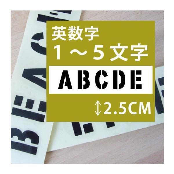 切り文字ステッカー  1〜5文字 色&英数字・変更OK    STENCIL  S/2.5cm  カッティングシート・シール・デカール|motologo