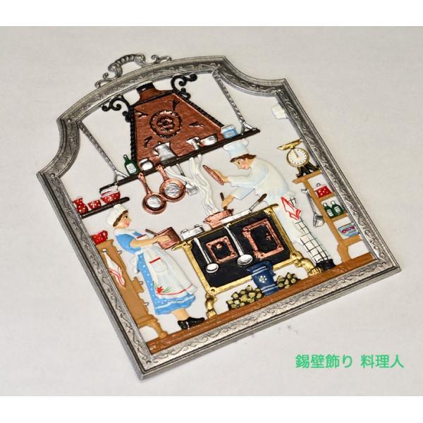 ドイツ錫(すず)飾り 職業シリーズ 厨房 料理人 コック|motomachi-takenaka|02