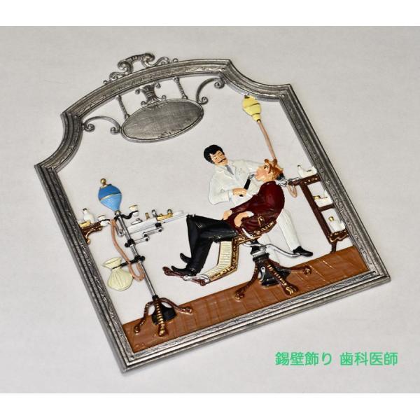 ドイツ錫(すず)飾り 職業シリーズ 歯科医師 歯医者 motomachi-takenaka 02