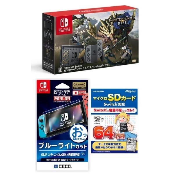 NintendoSwitchモンスターハンターライズスペシャルエディション+高硬度ブルーライトカットフィルム+マイクロSDカード