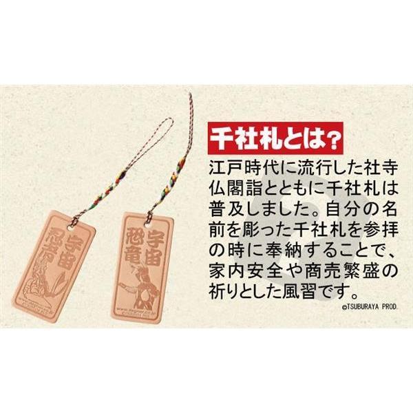 DEGNER デグナー US-4 怪獣千社札 ゴモラ TAN