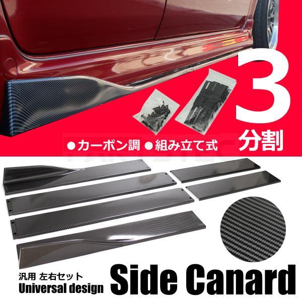 汎用 3分割 サイドカナード 左右6枚セット カーボン柄 ABS製 組立式 社外 エアロ カスタム 外装 バンパー ドレスアップ / 93-500