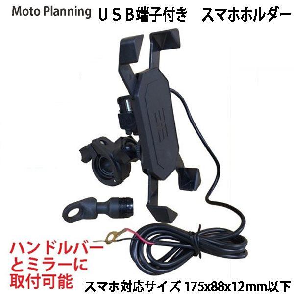 USB電源コード 5V2A / 二輪車用 スマホホルダー 360度回転装着可能 / バイク オートバイ|motorabit