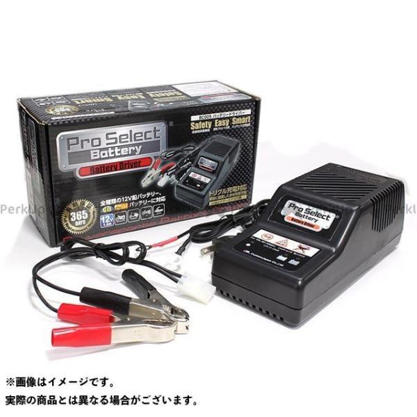 プロセレクトバッテリー 汎用 バッテリードライバー Pro Select Battery motoride