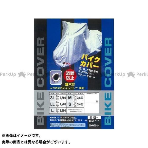 【雑誌付き】大阪繊維資材 鍵穴付きタフタバイクカバー LL OSS